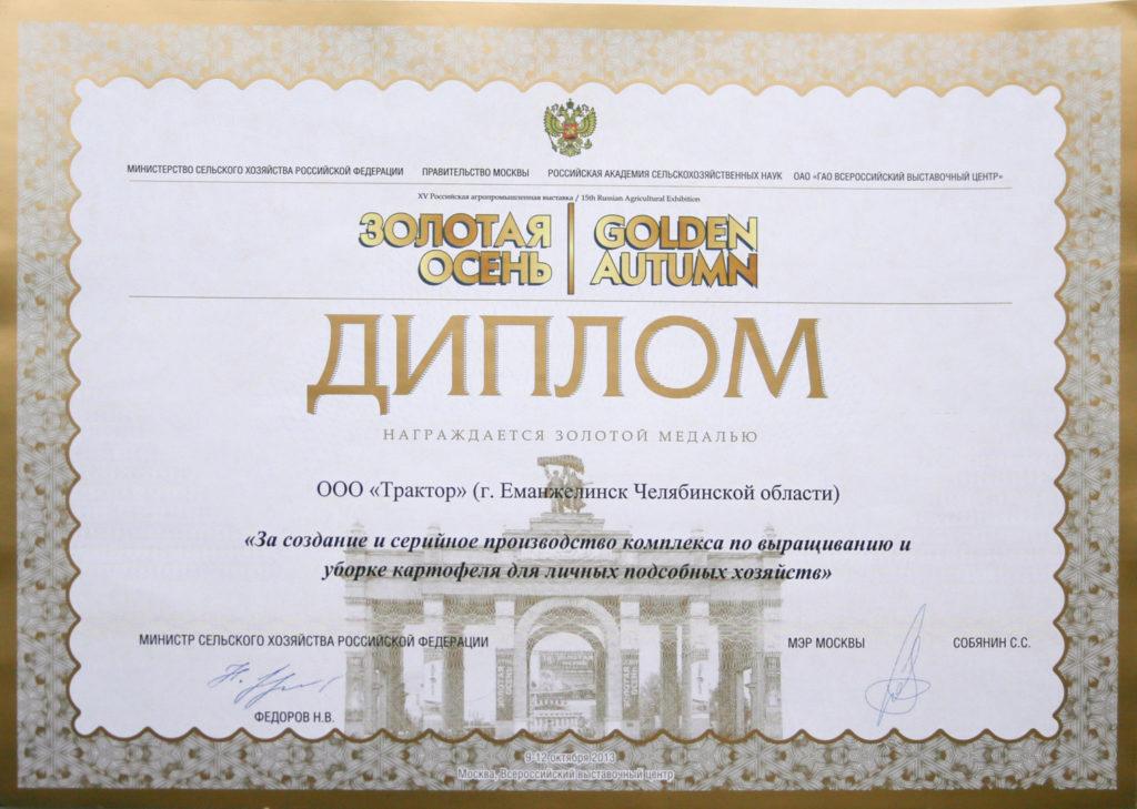 Наши достижения и награды