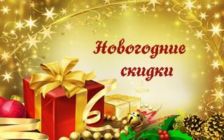 Новогоднее снижение цен в Санкт-Петербурге.